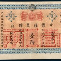 光绪二十四年(1899年)中国通商银行京城京平足银壹两