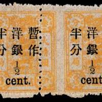 慈禧寿辰再版大字短距改值邮票半分