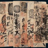 清代末年北京钱庄票一组六枚不同