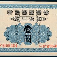 1917年横滨正金银行汉口通用银元汉口壹圆