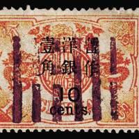 慈禧寿辰初版大字长距改值邮票10分