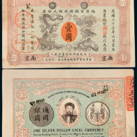 光绪三十三年(1907年)江南裕甯官银钱局银元钞票南京壹圆