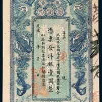 光绪二十九年(1905年)湖南官钱局壹圆样票