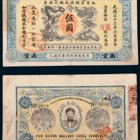 光绪三十三年(1907年)江南裕甯官银钱局银元钞票南京伍圆