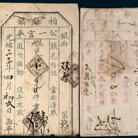 光绪三十四年(1908年)柏社镇鉴定银锭成色证书二份