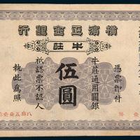 1902年横滨正金银行牛庄通用圆银牛庄伍圆