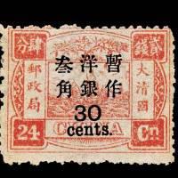 慈禧寿辰初版大字短距30分/24分银