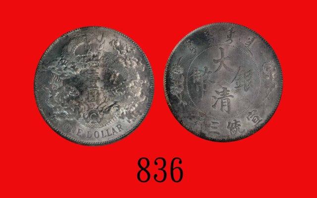 大清银币一圆,宣统三年。原粉光、原包浆(评级盒微损)Central Mint, Silver Dollar, CD (1911) (L&M-37). (light damage on the hold