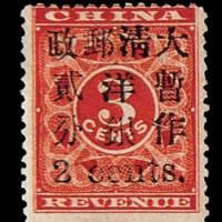 红印花加盖暂作邮票小字2分新一枚