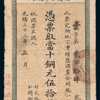 光绪三十三年(1907年)江南裕甯官银钱局当十铜元伍拾枚