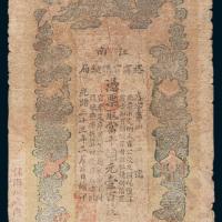 光绪三十三年(1907年)江南裕甯官银钱局当十铜元壹佰枚