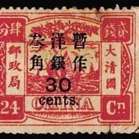 慈禧寿辰再版大字短距改值邮票九枚