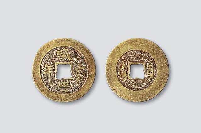咸丰六年宝川局鎏金手雕小平