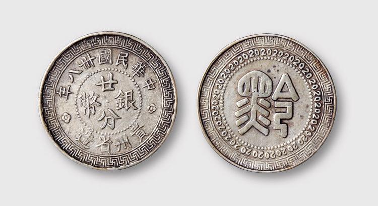 """民国三十八年贵州省造""""黔""""字廿分银币"""