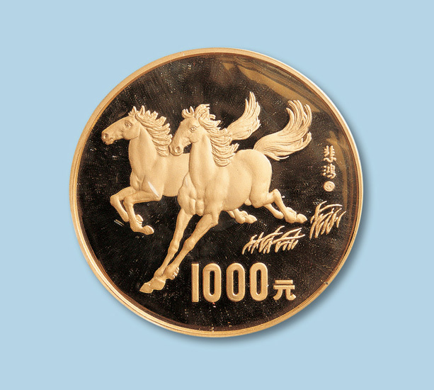 1990年庚午(马)年生肖纪念金币一枚