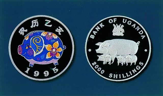 1995年鸟干达银行发行猪年生肖精制彩色银币1枚