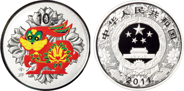 2011年中国人名银行发行-辛卯兔年彩色银币一枚