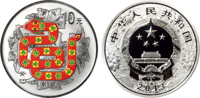 2013年中国人民银行发行-癸巳蛇年彩色银币一枚