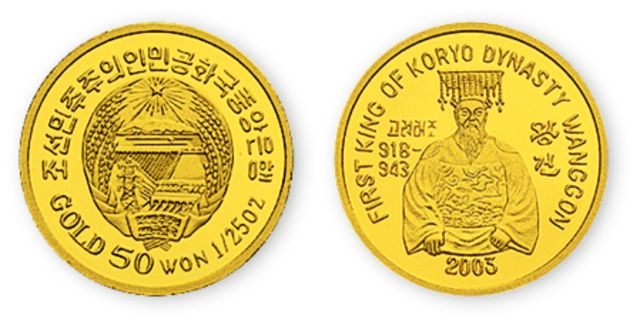 2003年1/25盎司朝鲜发行高丽皇朝太祖王健纪念金币,带盒。面值50元,直径14mm,发行量极少。