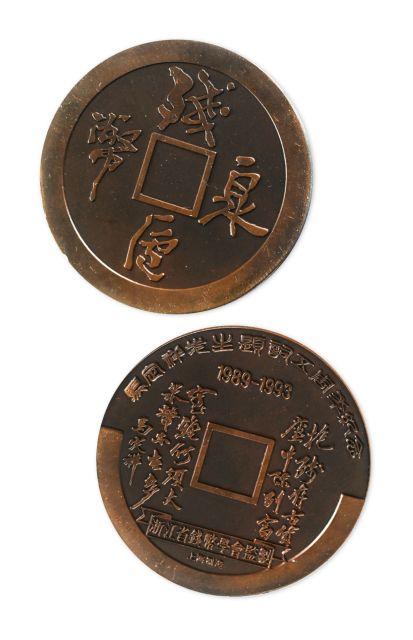 马定祥先生题词五周年纪念大铜章。直径60mm。浙江省钱币学会监制。