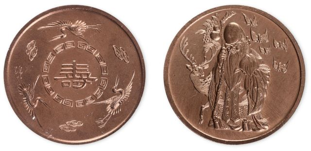 寿星纪念铜章,带盒。直径40mm。