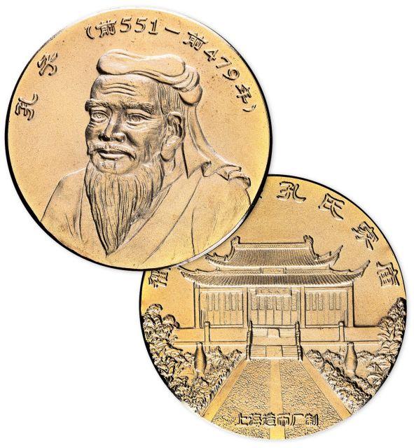 孔子纪念镀金铜章,带盒。直径60mm。正面为衢州南宗孔氏家庙,背面为孔子像,上海造币厂铸造。