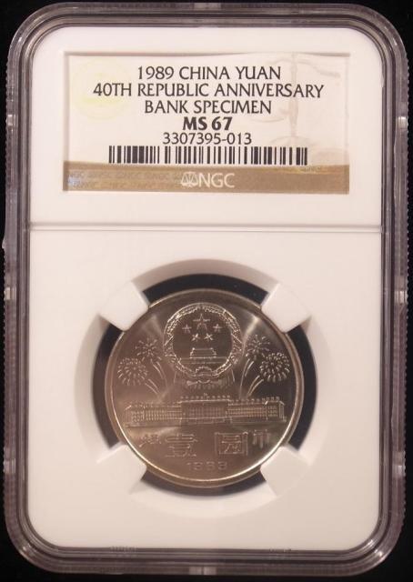 1989年中国人民共和国成立40周年纪念样币 NGC MS67 仅有3枚冠军分数