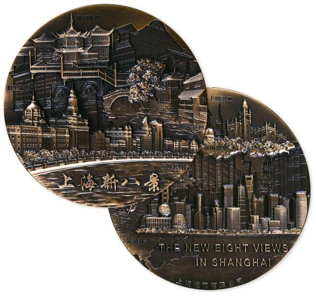 2010年上海新八景纪念大铜章,原盒装、附证书NO.194。直径100mm,发行量1000枚。正面为外滩、枫泾、豫园、新天地的景色;背面为陆家嘴、朱家角、佘山以及南京路步行街。凹凸画面构图饱满,层次丰