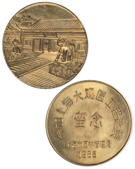1988年参加上海大观园工程建设纪念章。直径50mm。