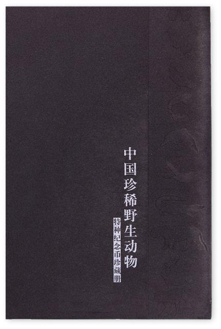 中国珍稀野生动物特种纪念币珍藏册,附证书。