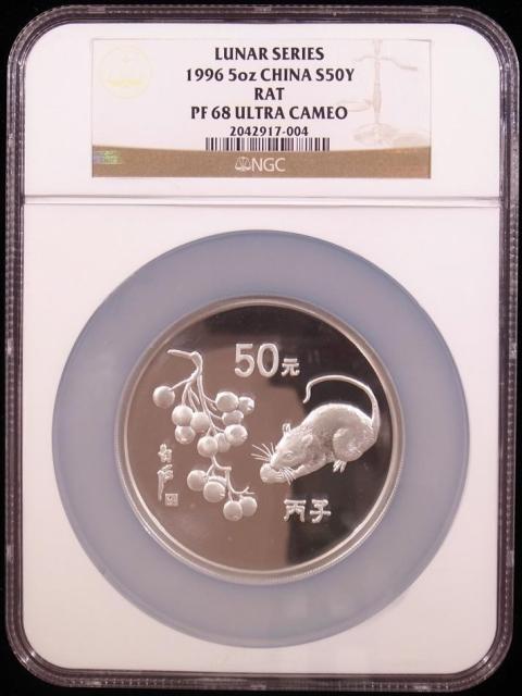 1996年5盎司鼠银币 NGC PF68UC