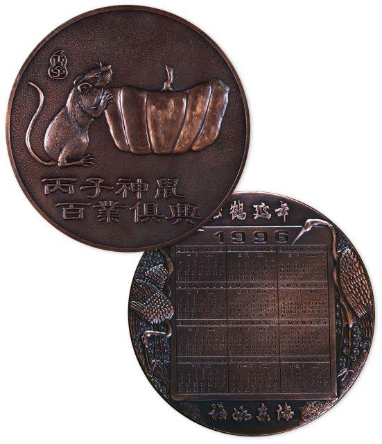 """1996年丙子鼠年大铜章。直径90mm。正面为""""丙子神鼠,百业俱兴""""字样,背面为1996年年历及""""松鹤延年,福如东海""""字样。"""
