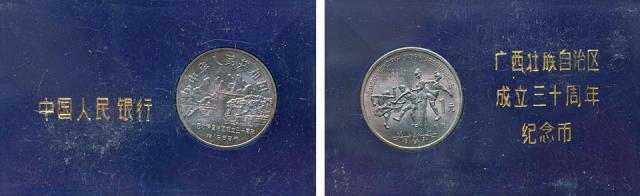 1988年广西壮族自治区成立三十周年流通纪念币样币
