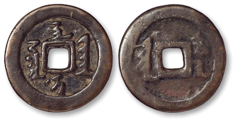 """清代""""天聪通宝""""一枚,折十,满文,直径:42.5mm, 极美品"""