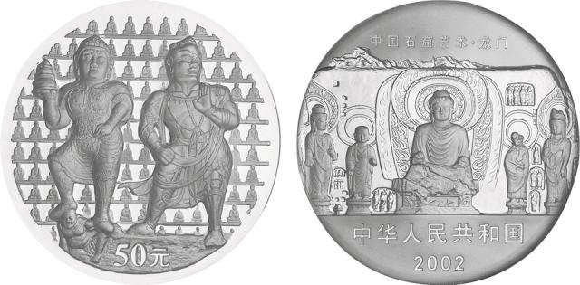 2002年5盎司中国石窟艺术银币,原盒装、附证书NO.007144、NGC PF69 UC。面值50元,直径70mm,成色99.9%,发行量8000枚。