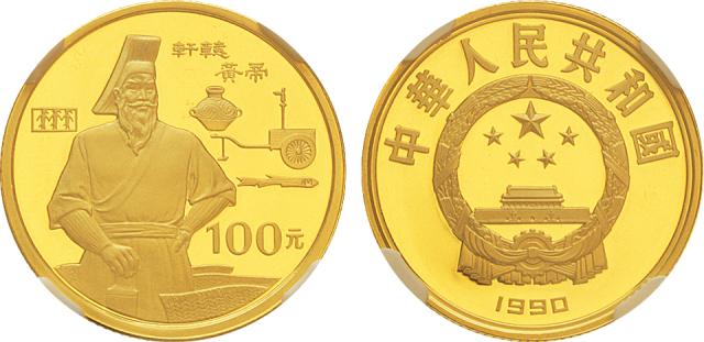 1990年1/3盎司世界文化名人系列(第一组)金币,NGC PF69 UC。面值100元,直径23mm,成色91.6%,发行量20000枚。