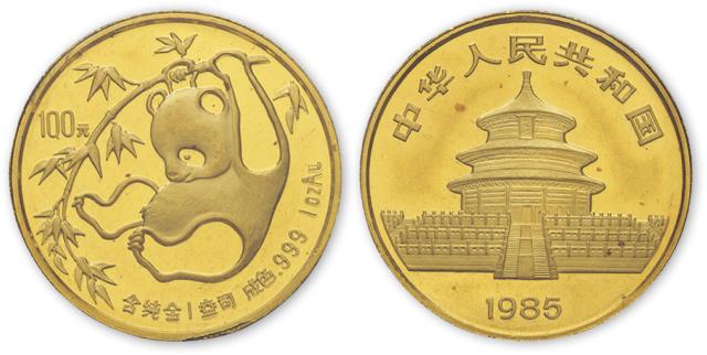 1985年1盎司熊猫金币。面值100元,直径32mm,成色99.9%,发行量55539枚。