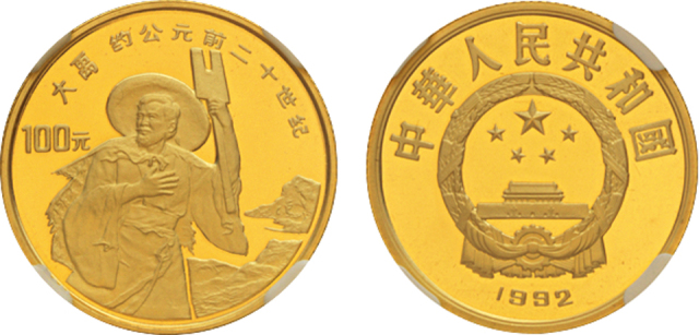 1992年1/3盎司世界文化名人系列(第三组)金币,NGC PF69 UC。面值100元,直径23mm,成色91.6%,计划发行量10000枚,实铸量2571枚。
