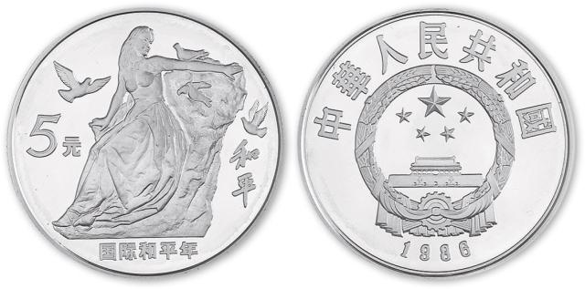 1986年27克国际和平年精制纪念银币,原盒装、附证书NO.00756。面值5元,直径38.6mm,成色90%,发行量1350枚。