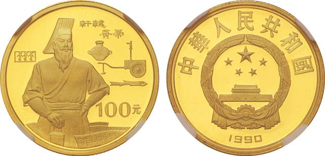 1990年1/3盎司世界文化名人(第一组)金币,NGC PF69 UC。面值100元,直径23mm,成色91.6%,发行量20000枚。