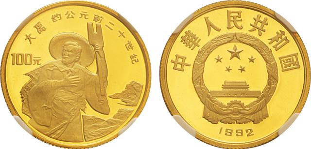 1992年1/3盎司世界文化名人系列(第三组)金币,NGC PF69 UC。面值100元,直径23mm,成色91.6%,发行量10000枚。