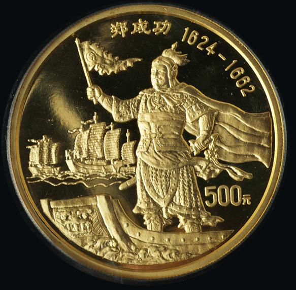 1995年郑成功5盎司纪念金币一枚 完未流通