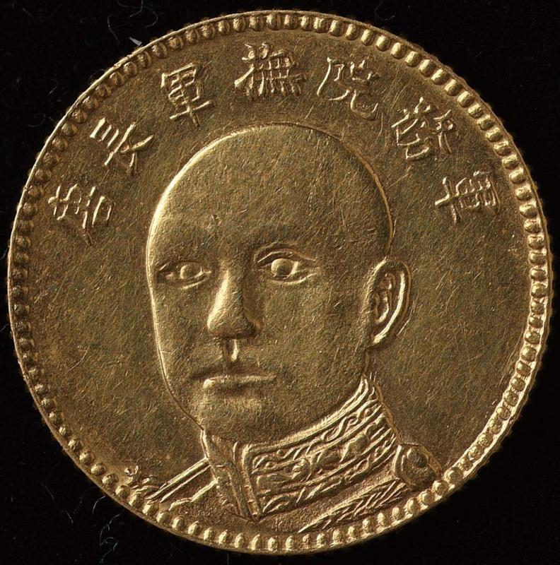 唐继尧拥护共和纪念金币五元一枚,重量:4.46克,完全未使用品