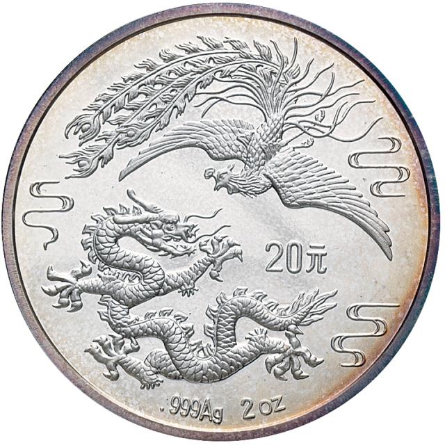 1990年中华人民共和国2盎司龙凤银币两枚