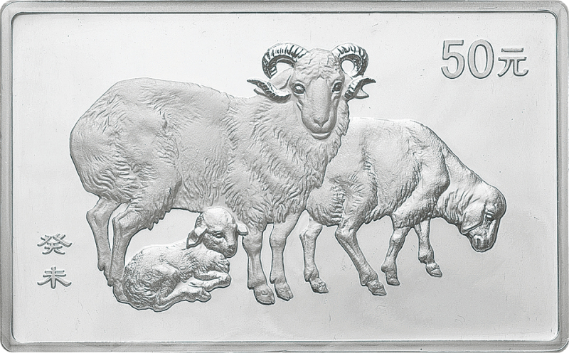 方银羊,8枚,证书号:001821--001828