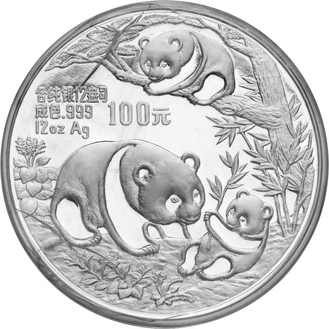 1991年熊猫12盎司银币一枚,带证书