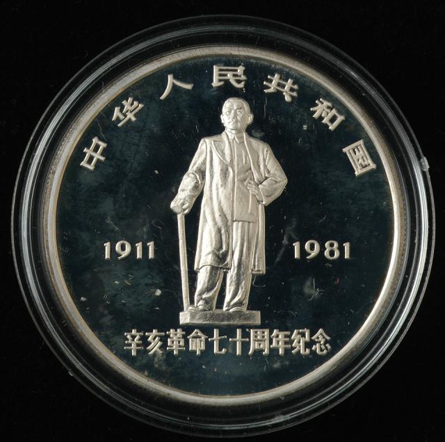 1981年辛亥革命七十周年31克纪念银币一枚,发行量:3885枚,带证书、盒
