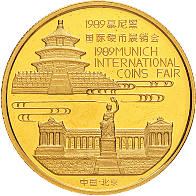 1989年慕尼黑1/2盎司金章一枚,原盒,原证