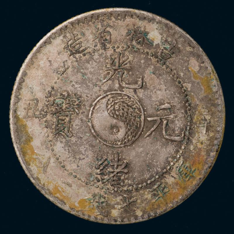 1898吉林省造光绪元宝辛丑库平七钱二分一枚,极美品