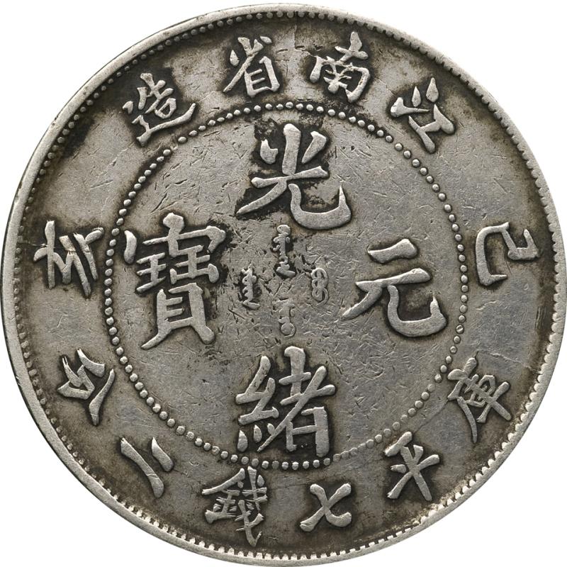 江南省造光绪元宝(己亥)新龙库平七钱二分银币一枚,极美品